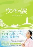ウンヒの涙 DVD-BOX5