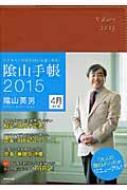 ビジネスと生活を100%楽しめる! 陰山手帳2015(茶)4月始まり版