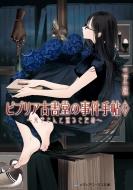 ビブリア古書堂の事件手帖 6 栞子さんと巡るさだめ メディアワークス文庫