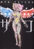 多重人格探偵サイコ 21 カドカワコミックスaエース