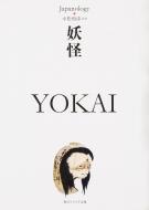 妖怪 YOKAI ジャパノロジー・コレクション 角川ソフィア文庫