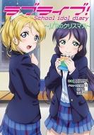 ラブライブ! School idol diary 〜μ'sのクリスマス〜