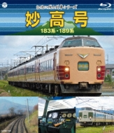 記憶に残る列車シリーズ 妙高号 183系・189系