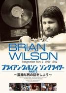 Brian Wilson Songwriter Part-2 �`�ǓƂȒj�̘b�����悤�`