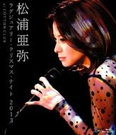 松浦亜弥 〜ラグジュアリー・クリスマス・ナイト2013〜(仮)