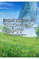 テイルズ オブ シリーズ アニメーション ヒストリア Tales of 20th ANNIVERSARY