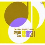 2声聴音31 第2集 有馬礼子(監修)持麾勉(P)