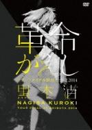 「革命がえし」 ツアーファイナル渋谷公会堂2014