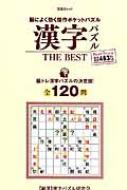漢字パズル The Best 晋遊舎ムック