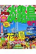 まっぷる淡路島 鳴門 '15 マップルマガジン