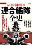 別冊歴史real 大日本帝国海軍 連合艦隊全史 洋泉社mook
