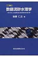 数値流砂水理学 粒子法による混相流と粒状体の計算力学