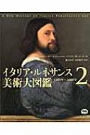 イタリア・ルネサンス美術大図鑑 2(1500年-1600年)