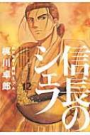 信長のシェフ 12 芳文社コミックス