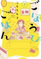 ごほうびごはん 1 芳文社コミックス