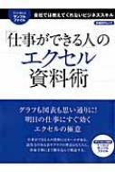 ビジネスexcel資料術(仮)