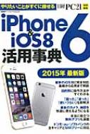 2015年最新版 6 / 6 Plus & Ios8 完全対応iphone即効ワザ(仮)