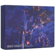 機動戦士ガンダムUC GREAT WORKS -完全設定資料集-BOX II episode4-6