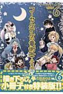 コーセルテルの竜術士 〜子竜物語〜6 小冊子付き特装版 IDコミックススペシャル/ZERO-SUMコミックス