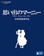 ローチケHMVスタジオジブリ/思い出のマーニー