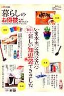 HMV&BOOKS onlineBooks2/暮らしのお得技ベストセレクション 晋遊舎ムック
