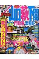 まっぷる山口・萩・下関 門司港・津和野 '15 マップルマガジン