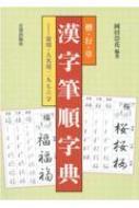 楷・行・草 漢字筆順字典 常用・人名用二九七六字