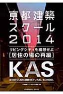 京都建築スクール 2014 リビングシティを構想せよ「居住の場の再編」