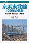 京浜東北線100年の軌跡 埼玉・東京・神奈川を結ぶ大動脈 キャンブックス