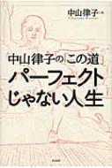パーフェクトじゃない人生 中山律子の「この道」