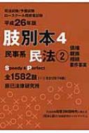肢別本  4|平成26年版 民事系民法2