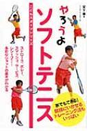 やろうよソフトテニス こどもスポーツシリーズ