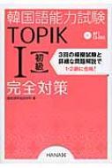 韓国語能力試験TOPIK 1 完全対策