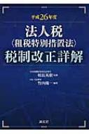 """法人税""""租税特別措置法""""税制改正詳解 平成26年度"""