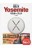 OS X Yosemiteマスターブック Mac Fan BOOKS