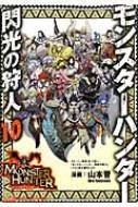 モンスターハンター 閃光の狩人 10 ファミ通クリアコミックス