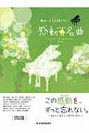 ピアノソロ 中級 旅立つキミに贈りたい 感動の名曲 第2版 Kandou No Meikyoku