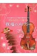 ヴァイオリンで奏でる 祝福のメロディー ピアノ伴奏譜 & ピアノ伴奏cd付