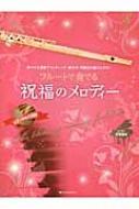 フルートで奏でる 祝福のメロディー ピアノ伴奏譜 & ピアノ伴奏cd付