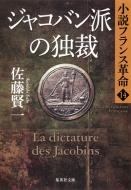 ジャコバン派の独裁 小説フランス革命 14 集英社文庫