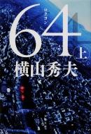64 上 文春文庫