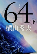 64 下 文春文庫
