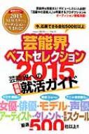 芸能界ベストセレクシション 2015年版 Createシリーズ