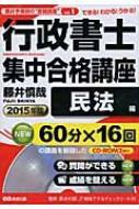 行政書士集中合格講座 民法編 CD‐ROM2枚付 2015年版