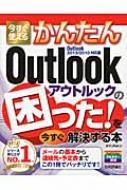 今すぐ使えるかんたん Outlookの困った!を今すぐ解決する本 Outlook 2013/2010対応版