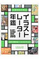 活躍する日本のイラストレーター年鑑 ILLUSTRATORS' Show 2015
