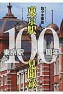 東京駅100周年 東京駅100見聞録