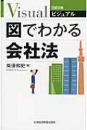 ビジュアル 図でわかる会社法 日経文庫