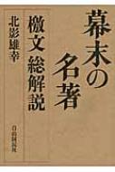 幕末の名著檄文総解説