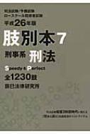 肢別本 7 平成26年版 刑事系刑法